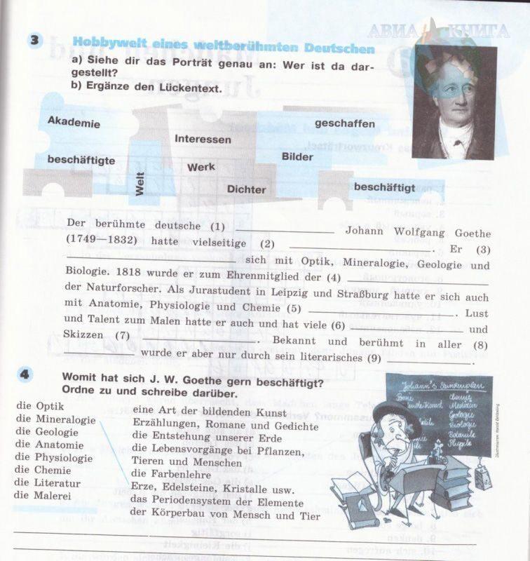 Тетрадь рабочая 7 мозаика класс по онлайн гдз языку немецкому