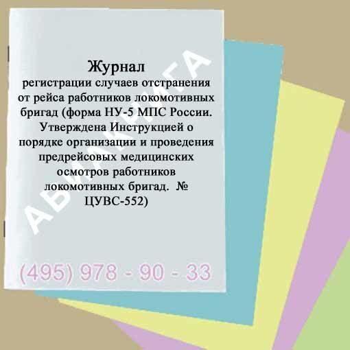 Инструкция 552 Организация Предрейсовых Медосмотров