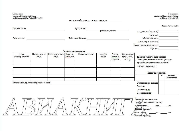 Путевой Лист На Трактор Бланк - prahramky