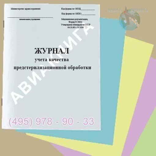 журнал предстерилизационной очистки для азопирамовых проб Крым сентябре