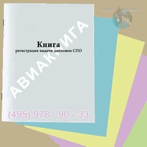регистрации выдачи дипломов СПО Книга регистрации выдачи дипломов СПО
