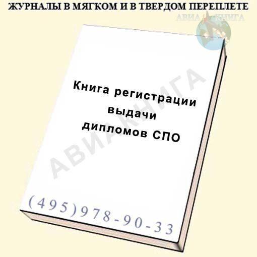 регистрации выдачи дипломов СПО твердый переплет стр  Книга регистрации выдачи дипломов СПО твердый переплет 200 стр