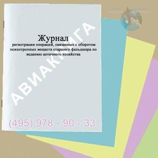 Журнал регистрации операций связанных с оборотом психотропных веществ
