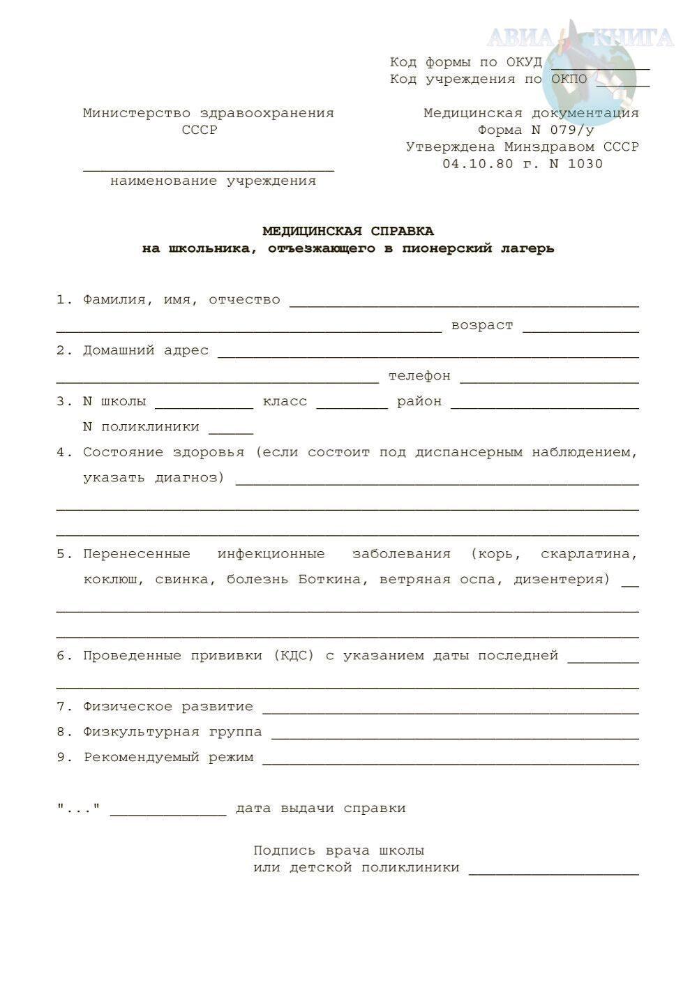 медицинская книжка в москве недорого официально вао