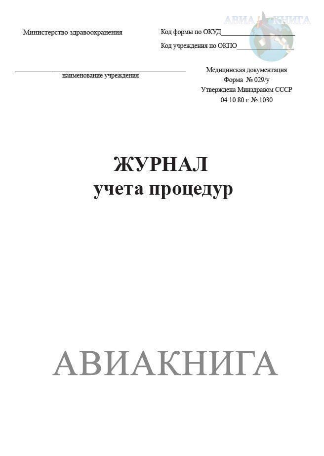 ФОРМА ЖУРНАЛА УЧЕТА ПРОЦЕДУР 029 У СКАЧАТЬ БЕСПЛАТНО