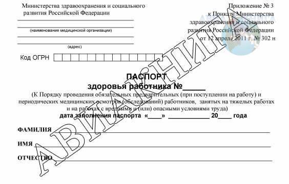 паспорт здоровья работника к приложению5 от 12 апреля 2011года 302 бланк