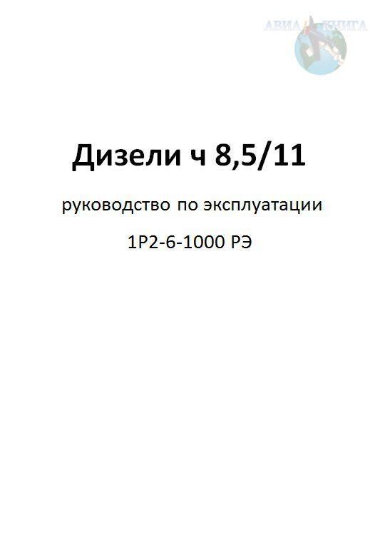 дизель ч48.5/11 инструкция эксплуатации