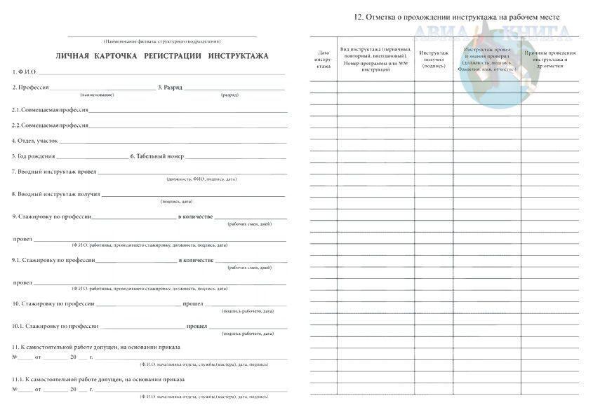 ЛИЧНАЯ КАРТОЧКА ИНСТРУКТАЖА БЛАНК ФОРМА ОТ-11 СКАЧАТЬ БЕСПЛАТНО
