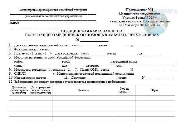 СКАЧАТЬ ФОРМУ 025-3/У КАЗАХСТАН СКАЧАТЬ БЕСПЛАТНО
