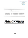 Spheres of busiess activity Дмитриченко А.В.